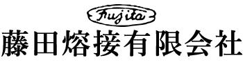 藤田熔接有限会社 広島県福山市